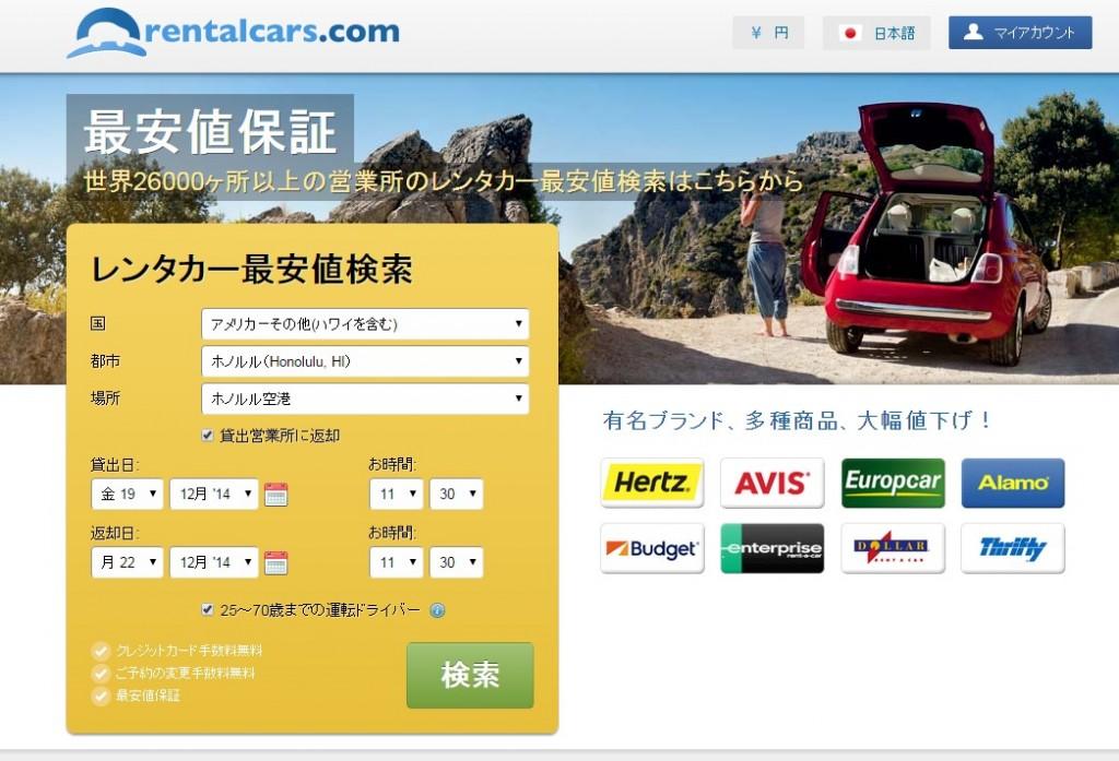 レンタルカーズドットコムのトップページ