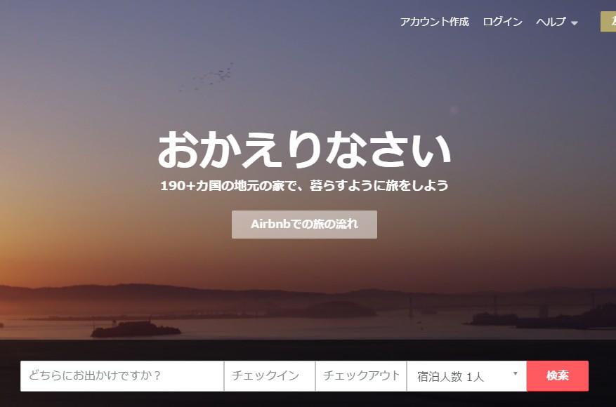 airbnbトップページ