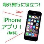 海外旅行におすすめのスマホアプリ4つ <iPhone & Andoroid>