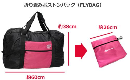 flybag