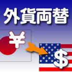 よくある質問 <円からドルへの両替はどこがお得?>