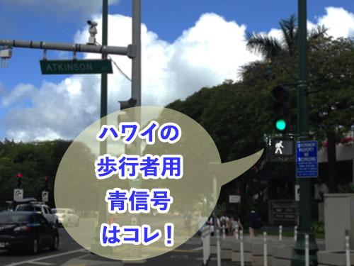 ハワイの歩行者用青信号