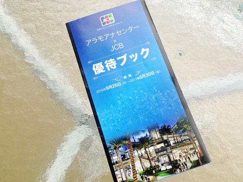 アラモアナセンター優待ブック(クーポン)