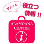 """ハワイ最大!「アラモアナセンター」の""""ちょっと""""役立つ情報"""