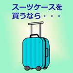 suitcase_buy