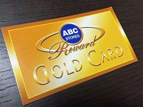 ABCストアのゴールドカード