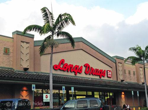 ハワイのロングスドラッグス