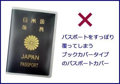 passportcover