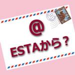 email_esta
