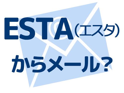 ESTA(エスタ)からメール?