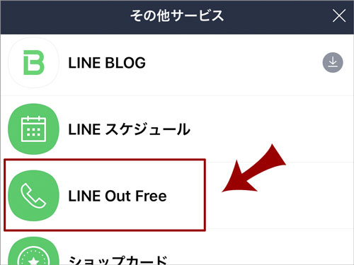 LINE Out Freeは無料通話できる