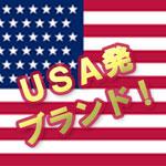 ハワイのアメリカ発ブランド