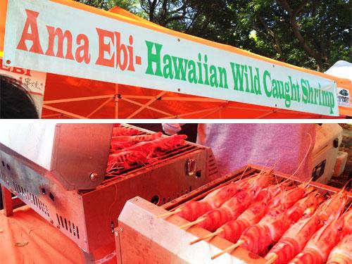 ハワイのあまえび