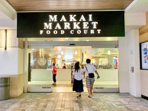 マカイマーケット(アラモアナセンター)