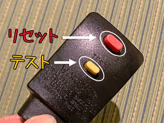 海外コンセントプラグ漏電防止(RESETとTEST)