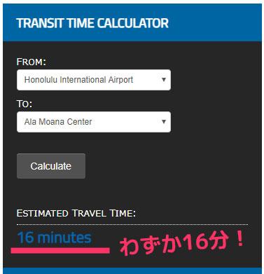 空港からアラモアナセンタ所要時間(ホノルルレールトランジット)