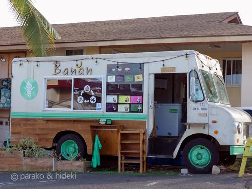 ハワイ バナン モンサラットアベニュー店