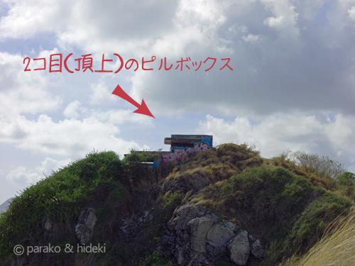 ハワイ 頂上にある2コ目のピルボックス