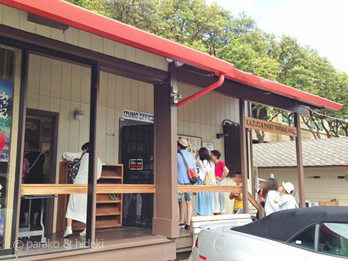 ハワイ出雲大社オフィス