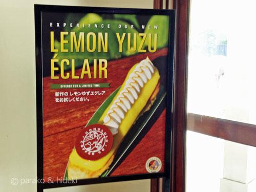 レモン柚子エクレア(ホノルルコーヒー)