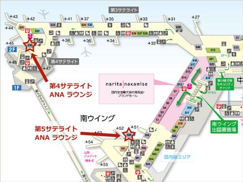 成田空港ANAラウンジの場所(マップ)