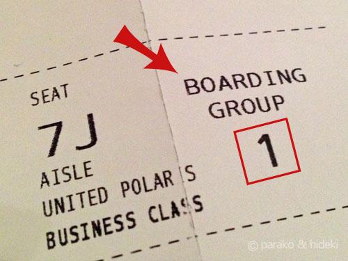 ビジネスクラスの搭乗券