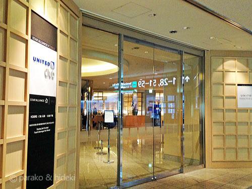 成田空港ユナイテッドクラブの入り口