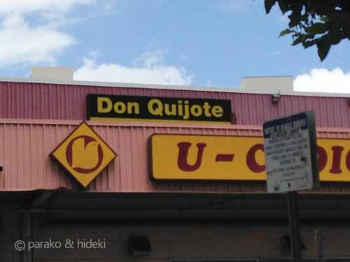 ドンキホーテ ハワイ店