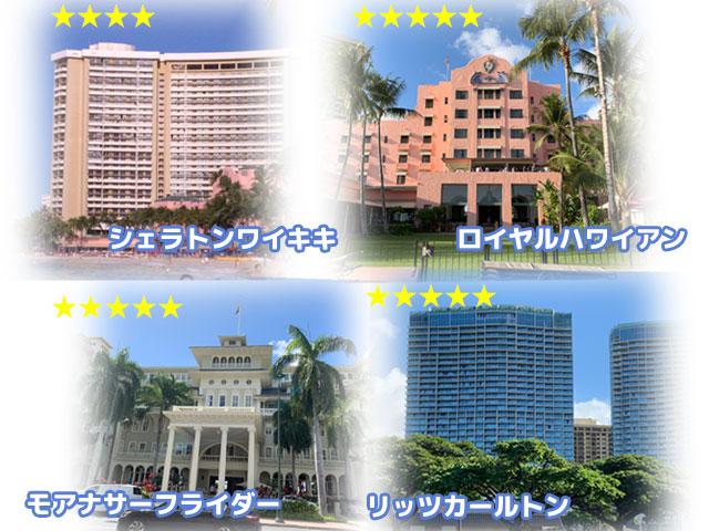 マリオッボンヴォイホテル(ハワイ)