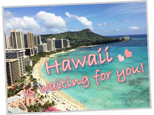 ハワイはあなたを待っている
