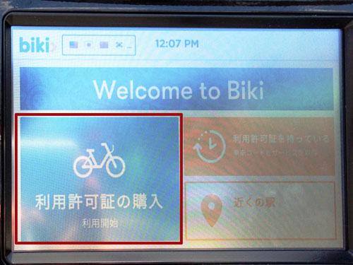 bikiのレンタル操作