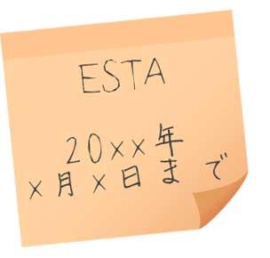 エスタの有効期限覚書