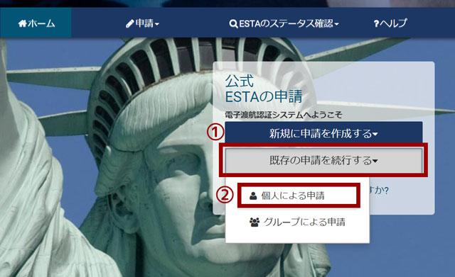 ESTA(エスタ)有効期限確認方法