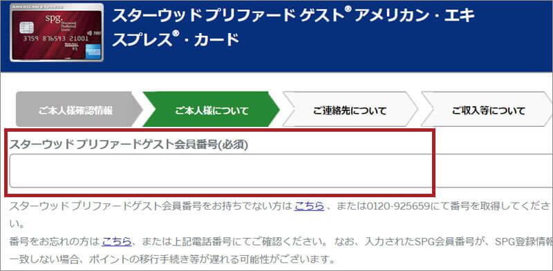 SPGアメックス申込み画面