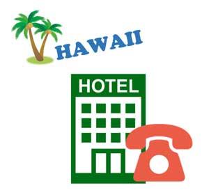 ハワイのホテルからの通話