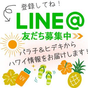 登録してね!LINE@友だち募集中!