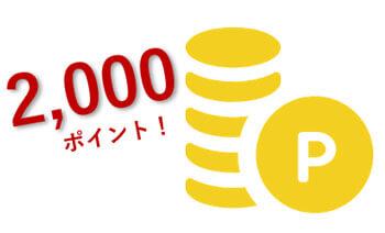 2000ポイント