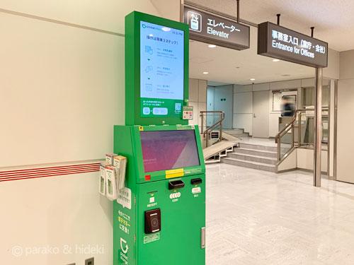成田空港のポケットチェンジ