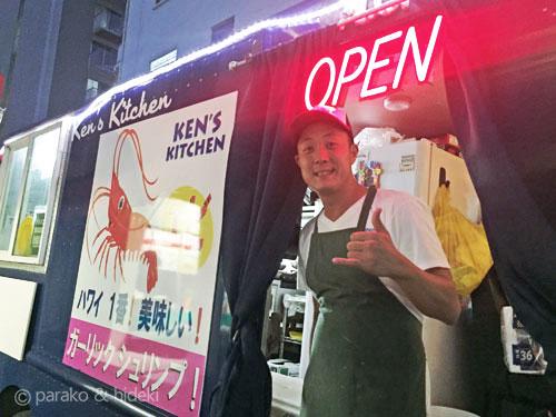 ケンズキッチン(ハワイ ワイキキ)Kenさん