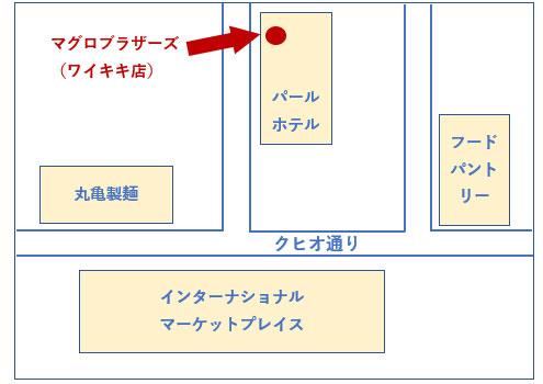 マグロブラザーズワイキキ店の場所(地図)