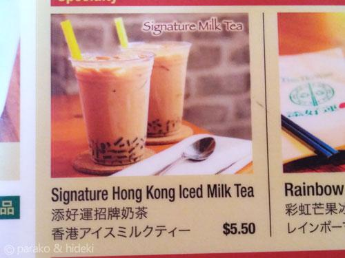 ティムホーワンワイキキ 香港アイスミルクティー