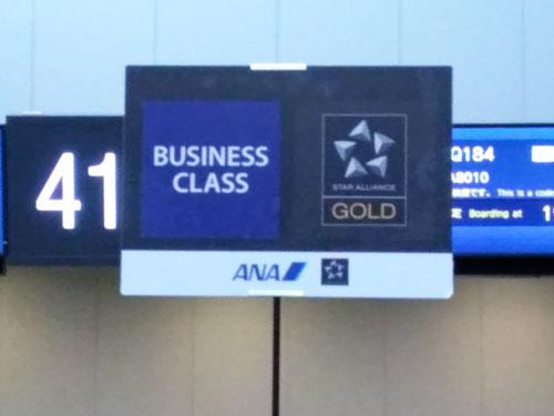 ビジネスクラス優先搭乗