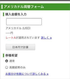 外貨両替ドルユーロで米ドルを両替する