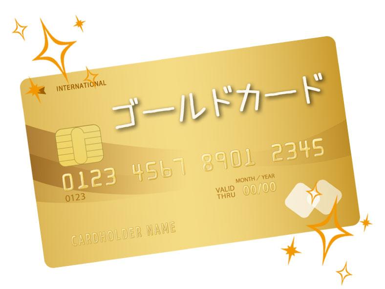 年会費無料でゴールドカード