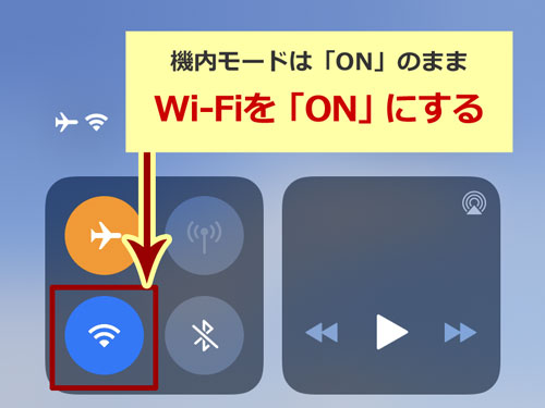 機内モードONのままWi-FiをONにする