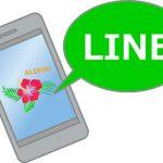 LINE(ライン)は海外旅行先でも無料で使えるのか?設定、料金、注意点など