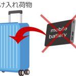 飛行機(国際線)利用時にモバイルバッテリーと液体を持ち込む時の注意点まとめ