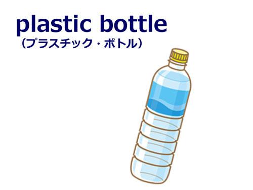 ペットボトルは英語でプラスチック・ボトル