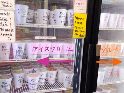 高橋果実店(ヘンリーズプレイス)の大きな冷蔵庫