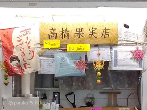 高橋果実店の看板